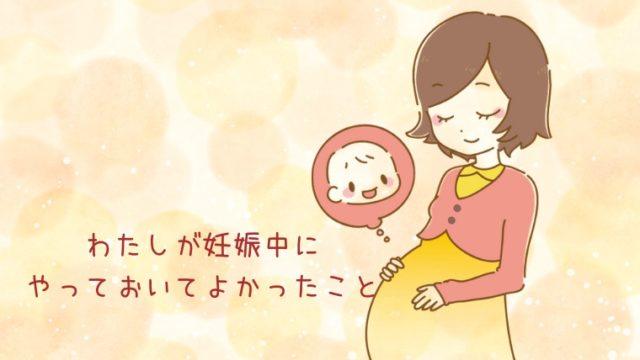 アイキャッチ妊娠中のお母さん