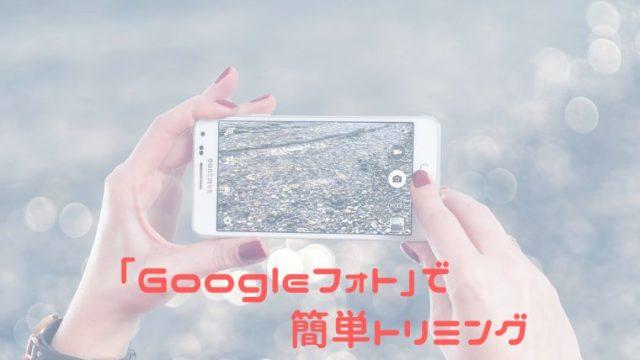 Googleフォト使い方アイキャッチ
