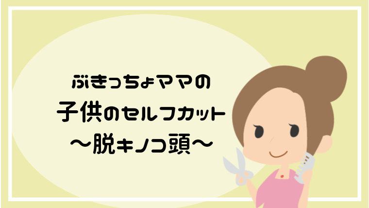 不器用ママでも自宅で子供のヘアカット。プロにコツを聞いてきました。