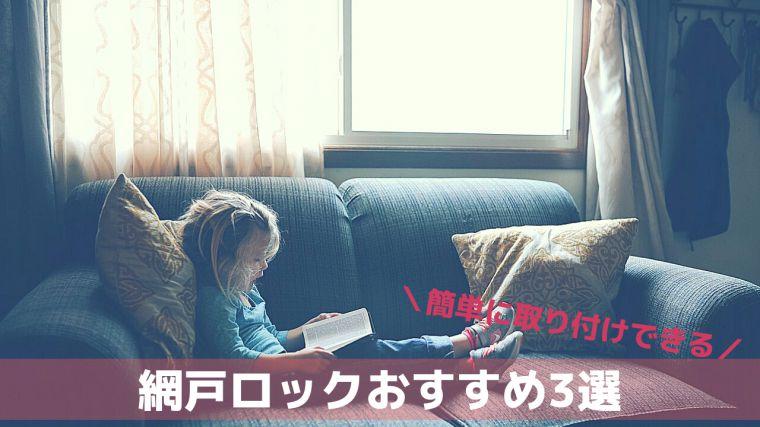 網戸を簡単ロックするおすすめグッズ3選。赤ちゃん・子供の転落防止に。