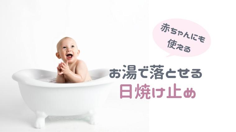 赤ちゃんにもやさしい日焼け止めはお湯で落とせるものを選んで正解でした
