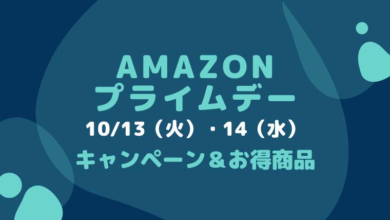 Amazonプライムデーキャンペーン&お得商品【2020.10月】
