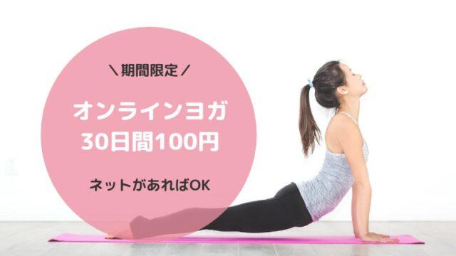 オンラインヨガSOELU(ソエル)体験キャンペーンアイキャッチ